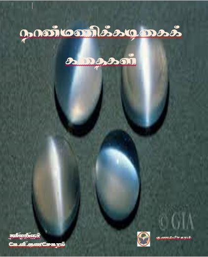 nanmanikkadikai